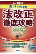 勝つ!社労士受験法改正徹底攻略(2017年版)