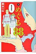 めぐる88(2)