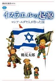 イスラエルの起源 ロシア・ユダヤ人が作った国 (講談社選書メチエ) [ 鶴見 太郎 ]