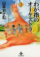 わが指のオーケストラ(2)