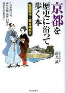 京都を歴史に沿って歩く本(戦国時代〜幕末維新篇)
