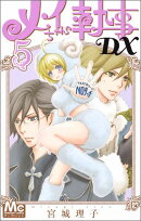 メイちゃんの執事DX(5)