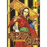 キングダム(45) (ヤングジャンプコミックス)