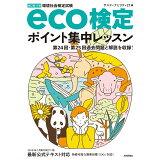 eco検定ポイント集中レッスン改訂第11版