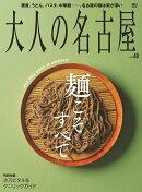大人の名古屋(vol.40)