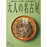 大人の名古屋(vol.40) 特集:麺こそすべて (MH MOOK)