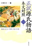 正訳源氏物語(第1冊)