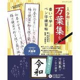 元号「令和」の由来をたどる万葉集を書いて学ぶペン字練習帖 (ブティック・ムック)