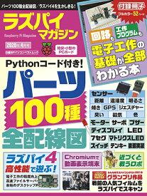 ラズパイマガジン 2020年4月号 (日経BPパソコンベストムック) [ 日経Linux ]