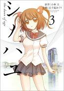 シノハユ(3)