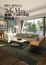 世界で一番やさしい3ds Max建築CGパースの教科書 [ 高畑真澄 ]