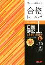 合格トレーニング 日商簿記1級 工業簿記・原価計算3 Ver.7.0 [ TAC株式会社(簿記検定講座) ]