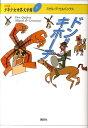21世紀版少年少女世界文学館(第21巻)