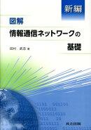新編図解情報通信ネットワークの基礎