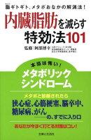 内臓脂肪を減らす特効法101
