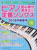 ピアノ初心者が弾きたい定番ソングス(2018年春夏号)