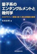 量子系のエンタングルメントと幾何学