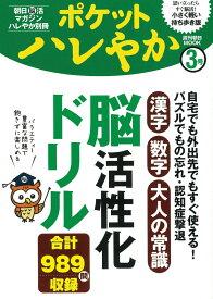 ポケットハレやか 漢字・数学・大人の常識 脳活性化ドリル (週刊朝日ムック)