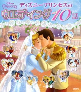 ディズニープリンセスのウエディング 10話 (ディズニ...