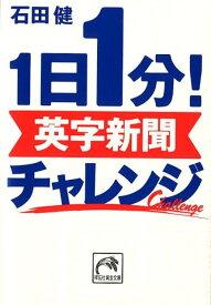 1日1分!英字新聞チャレンジ (祥伝社黄金文庫) [ 石田健 ]