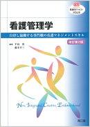 看護管理学(改訂第2版)