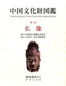中国文化財図鑑(第1巻)