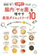 2週間で腸内「ヤセ菌」を増やす最強ダイエットフード10