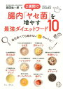 2週間で腸内「ヤセ菌」を増やす最強ダイエットフード10 毎日食べても飽きない70のレシピ [ 藤田紘一郎 ]