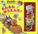 【バーゲン本】るんるんゆうえんち!-アンパンマンマグネットえほん
