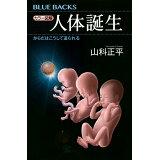 カラー図解人体誕生 (ブルーバックス)