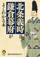 北条義時と鎌倉幕府がよくわかる本
