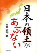 【謝恩価格本】日本の領土があぶない