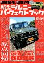 新型ジムニーパーフェクトブック 大幅アップデートを果たしながらクロスカントリー4× (GEIBUN MOOK ジムニー・スーパースージー特別編集)