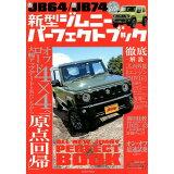 新型ジムニーパーフェクトブック (GEIBUN MOOK ジムニー・スーパースージー特別編集)
