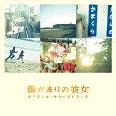 陽だまりの彼女〜オリジナル・サウンドトラック [ mio-sotido ]