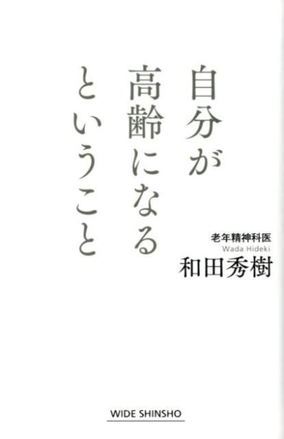 自分が高齢になるということ (新講社ワイド新書) [ 和田秀樹(心理・教育評論家) ]