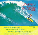 【バーゲン本】アザラシのくる海