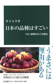 日本の品種はすごい うまい植物をめぐる物語 (中公新書 2572) [ 竹下 大学 ]