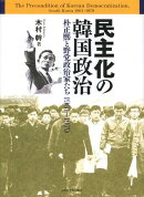 民主化の韓国政治