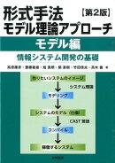 形式手法モデル理論アプローチ(モデル編)第2版
