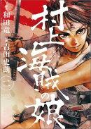 村上海賊の娘 2