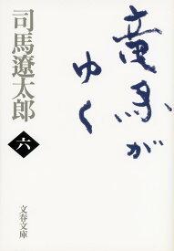 竜馬がゆく 六 (文春文庫) [ 司馬 遼太郎 ]