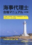 海事代理士合格マニュアル6訂版