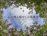 心に残る癒しの花風景カレンダー(2018) ([カレンダー])