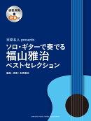 末原名人 Presents ソロ・ギターで奏でる 福山雅治ベストセレクション