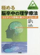 極める脳卒中の理学療法