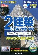 スーパーテキスト2級建築施工管理・学科最新問題解説&技術検定試験重要項目集(28年度)