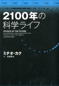 2100年の科学ライフ [ ミチオ・カク ]