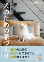 犬のための家づくり 建築知識特別編集