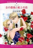金の薔薇と船上の恋